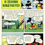 Tomorrowland auf griechisch