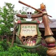 Tangled Tree Tavern