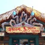 Snackin' Kraken