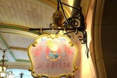 Bibbidi Bobbidi Boutique - Beauty Salon für kleine Prinzessinnen