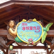 Sirens Revenge in Shanghai Disneyland